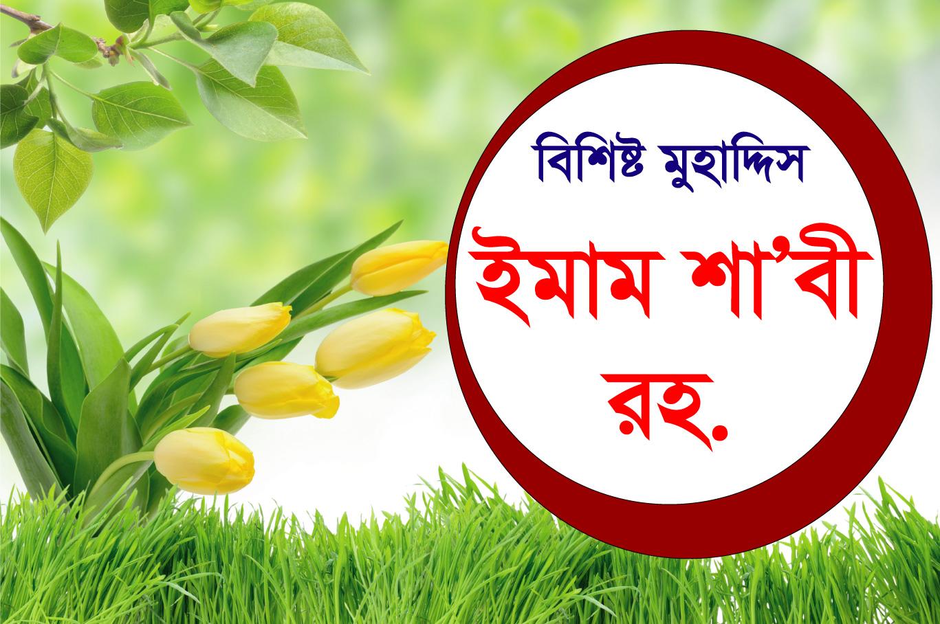রাহে-সুন্নাত-ব্লগ-by-আবু-তাসনীম-উমাইর